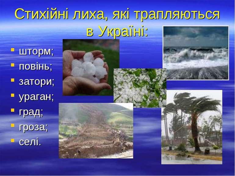 Стихійні лиха, які трапляються в Україні: шторм; повінь; затори; ураган; град...