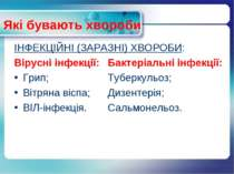 ІНФЕКЦІЙНІ (ЗАРАЗНІ) ХВОРОБИ: Вірусні інфекції: Бактеріальні інфекції: Грип; ...