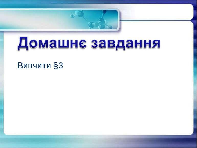Вивчити §3