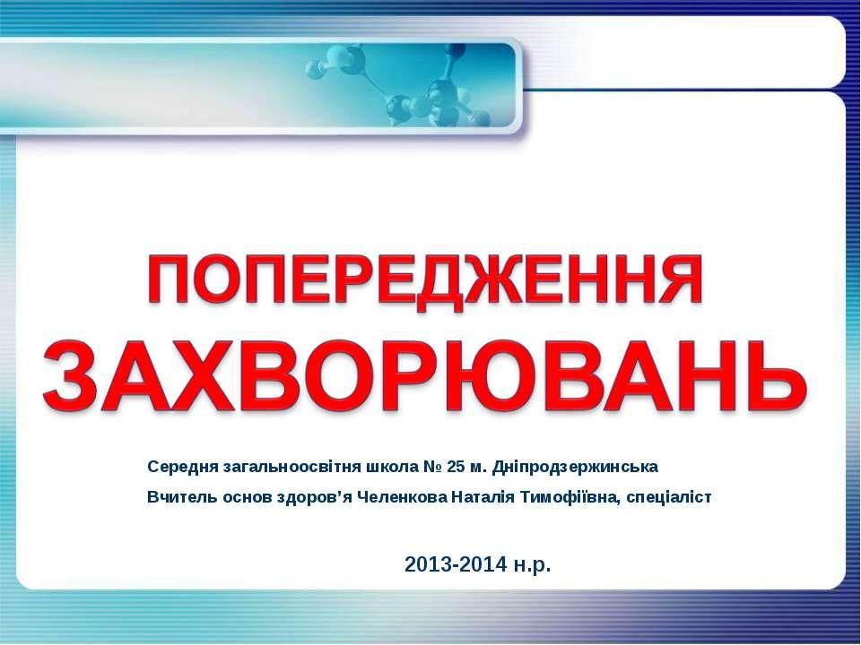 Середня загальноосвітня школа № 25 м. Дніпродзержинська Вчитель основ здоров'...