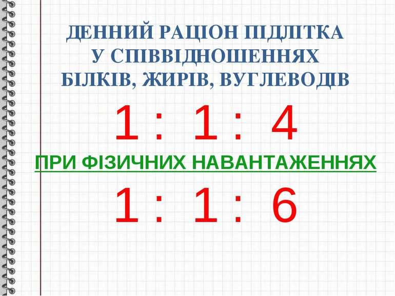 ДЕННИЙ РАЦІОН ПІДЛІТКА У СПІВВІДНОШЕННЯХ БІЛКІВ, ЖИРІВ, ВУГЛЕВОДІВ 1 : 1 : 4 ...