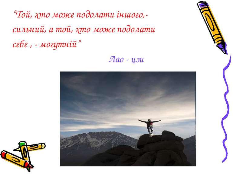 """""""Той, хто може подолати іншого,- сильний, а той, хто може подолати себе , - м..."""