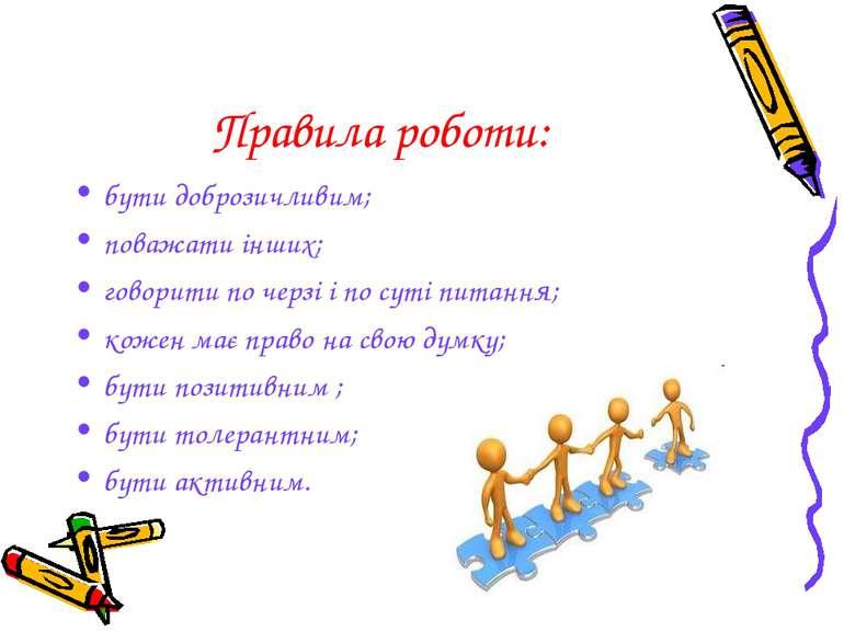 Правила роботи: бути доброзичливим; поважати інших; говорити по черзі і по су...