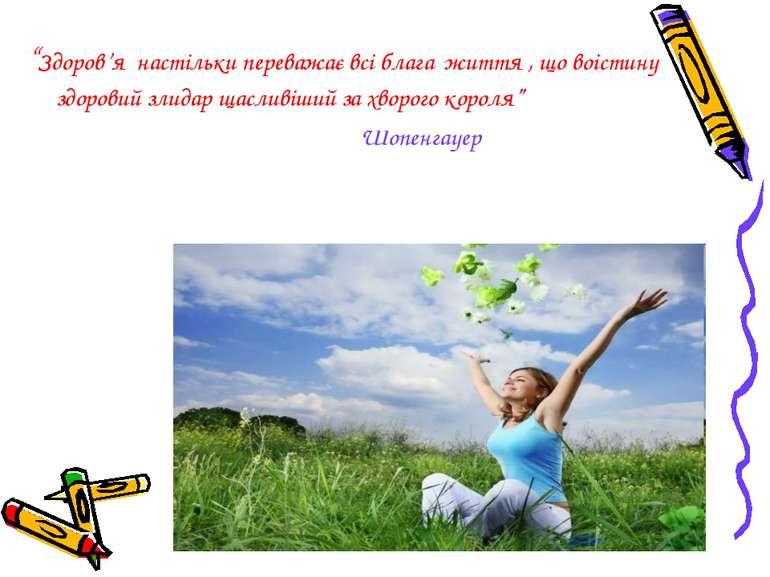 """""""Здоров'я настільки переважає всі блага життя , що воістину здоровий злидар щ..."""