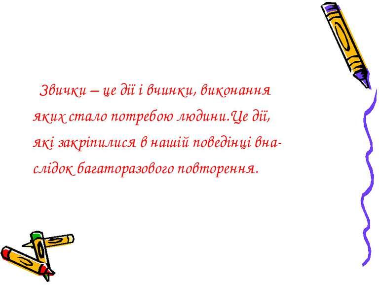 Звички – це дії і вчинки, виконання яких стало потребою людини.Це дії, які за...