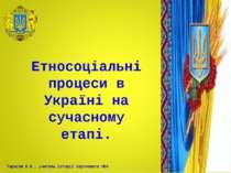 Етносоціальні процеси в Україні на сучасному етапі. Тарасов В.В., учитель іст...