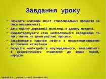 Завдання уроку Розкрити основний зміст етносоціальних процесів за роки незале...