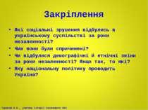 Закріплення Які соціальні зрушення відбулись в українському суспільстві за ро...