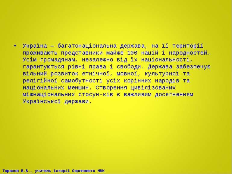 Україна — багатонаціональна держава, на її території проживають представники ...