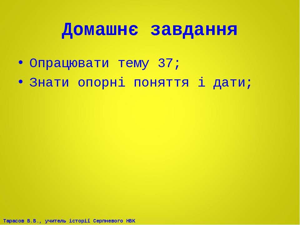 Домашнє завдання Опрацювати тему 37; Знати опорні поняття і дати; Тарасов В.В...