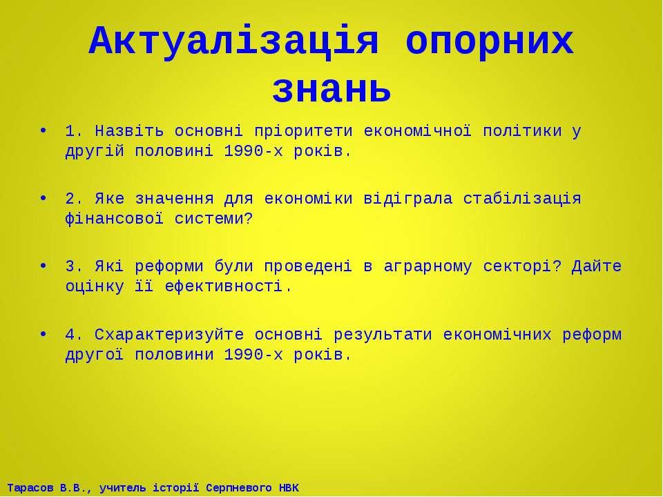 Актуалізація опорних знань 1. Назвіть основні пріоритети економічної політики...