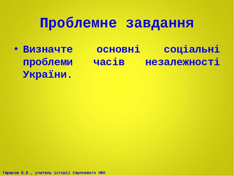 Проблемне завдання Визначте основні соціальні проблеми часів незалежності Укр...
