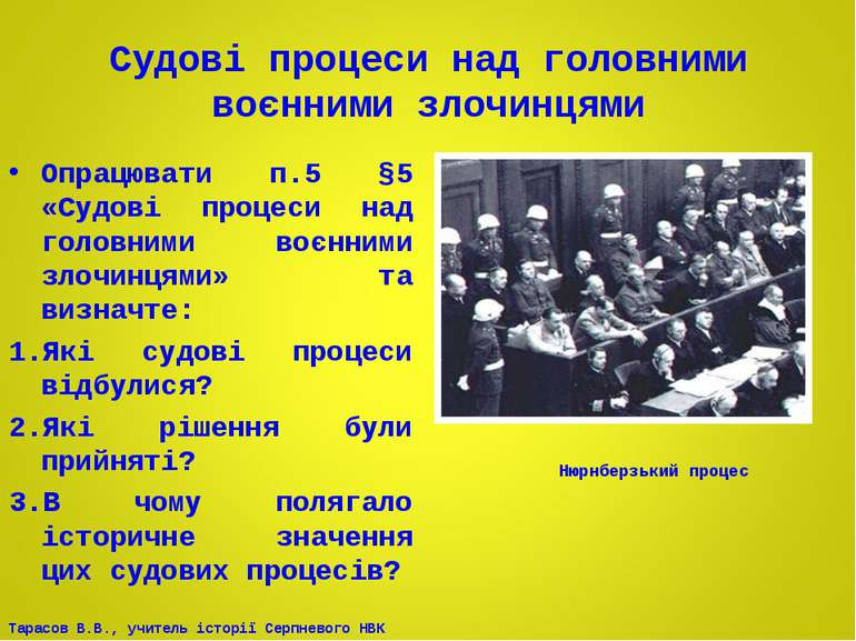 Судові процеси над головними воєнними злочинцями Опрацювати п.5 §5 «Судові пр...