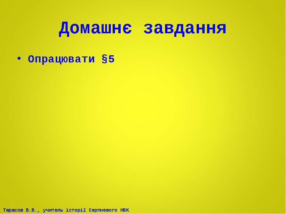 Домашнє завдання Опрацювати §5 Тарасов В.В., учитель історії Серпневого НВК