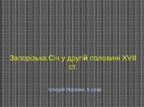 Запорізька Січ у другій половині XVII ст. Історія України, 8 клас
