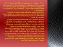Політичний устрій Війська Запорозького середини XVII ст. За козацькою (січово...