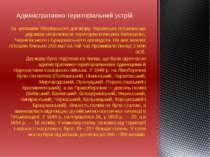 За умовами Зборівського договору, Українська гетьманська держава охоплювала т...