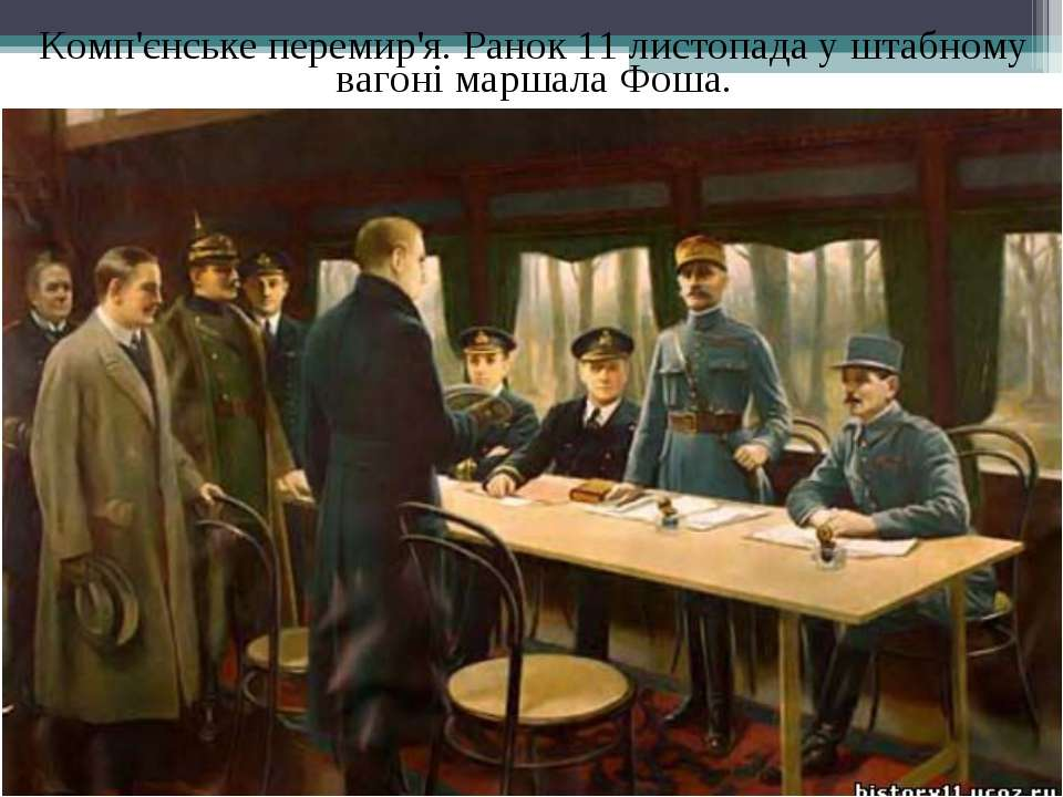 Комп'єнське перемир'я. Ранок 11 листопада у штабному вагоні маршала Фоша.