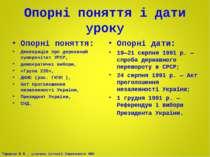 Опорні поняття і дати уроку Опорні поняття: Декларація про державний суверені...
