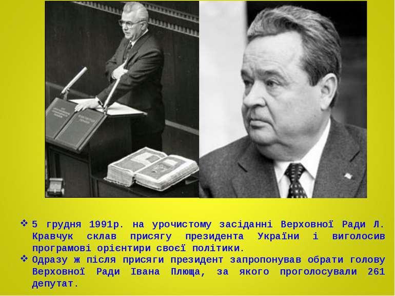 5 грудня 1991р. на урочистому засіданні Верховної Ради Л. Кравчук склав прися...