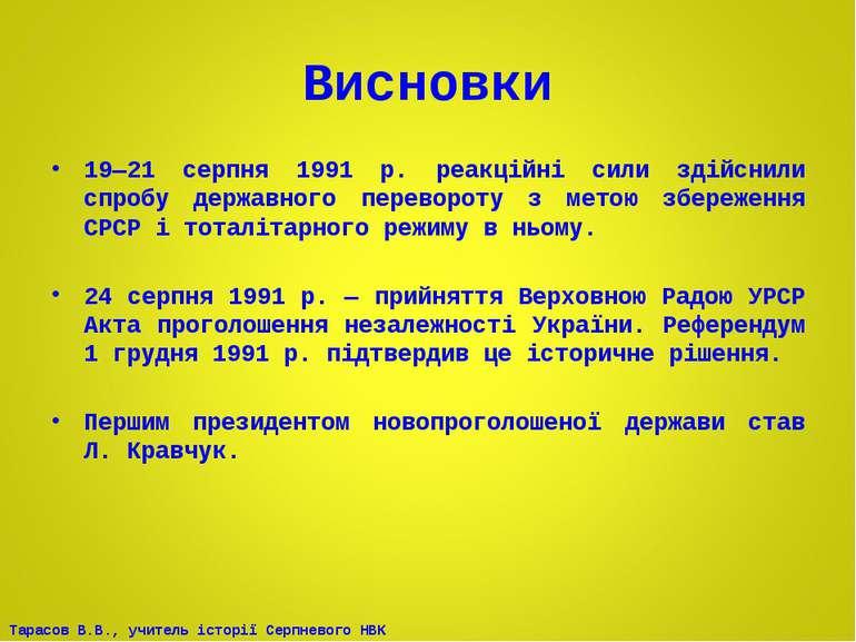 Висновки 19—21 серпня 1991 р. реакційні сили здійснили спробу державного пере...