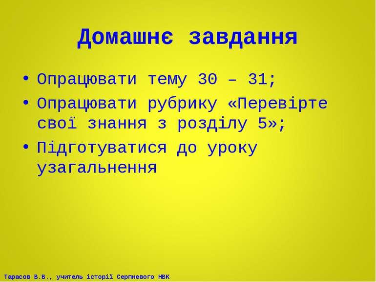 Домашнє завдання Опрацювати тему 30 – 31; Опрацювати рубрику «Перевірте свої ...