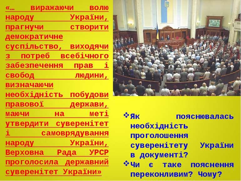 «… виражаючи волю народу України, прагнучи створити демократичне суспільство,...