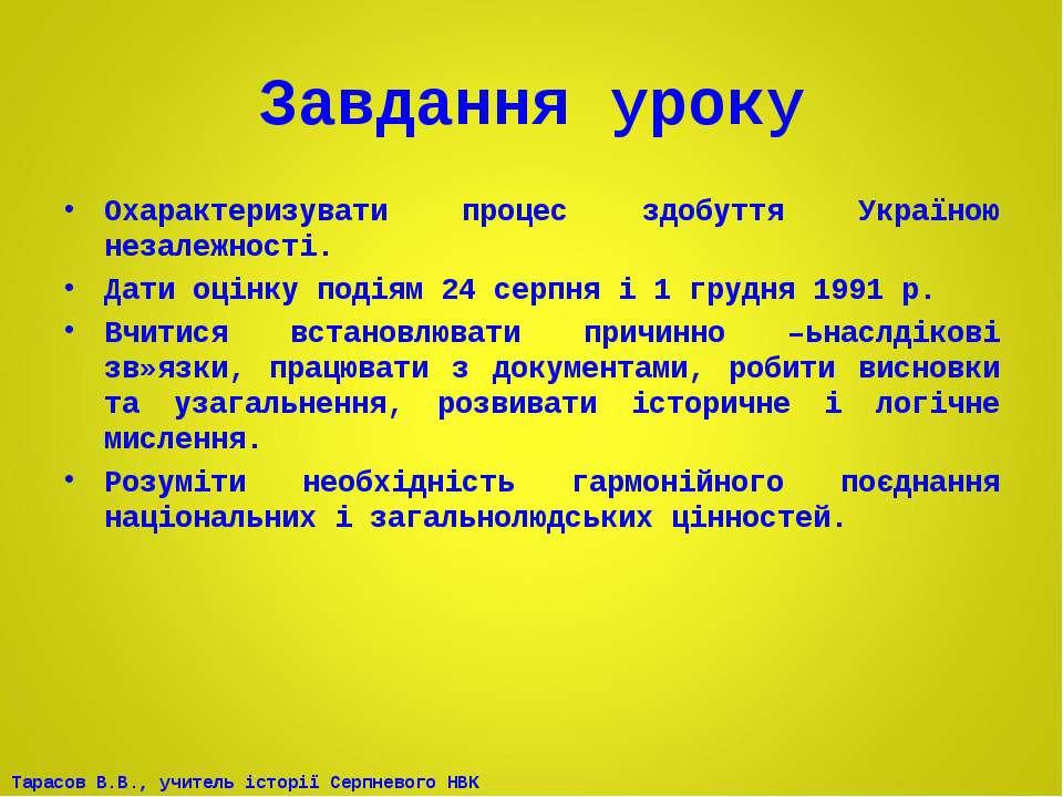 Завдання уроку Охарактеризувати процес здобуття Україною незалежності. Дати о...