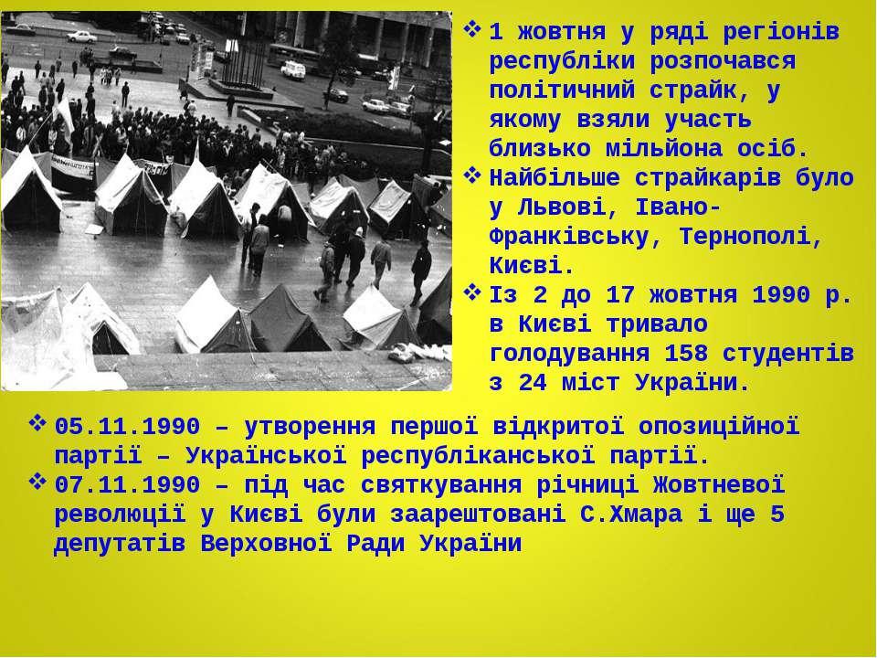 1 жовтня у ряді регіонів республіки розпочався політичний страйк, у якому взя...