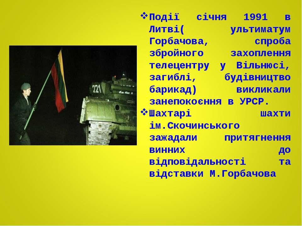 Події січня 1991 в Литві( ультиматум Горбачова, спроба збройного захоплення т...