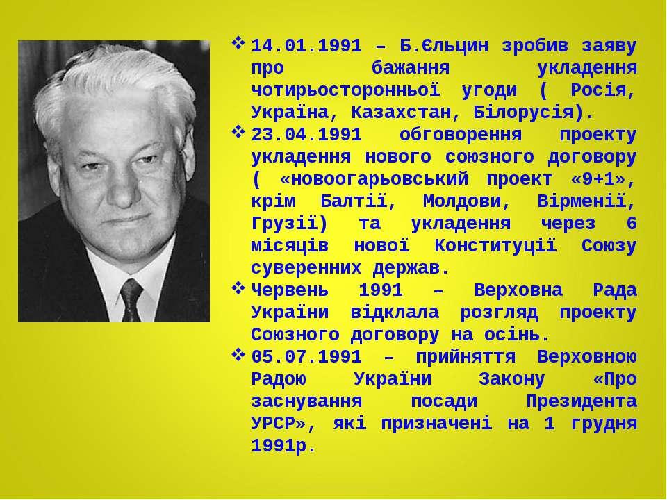 14.01.1991 – Б.Єльцин зробив заяву про бажання укладення чотирьосторонньої уг...