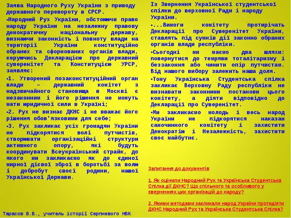Заява Народного Руху України з приводу державного перевороту в СРСР. Народний...