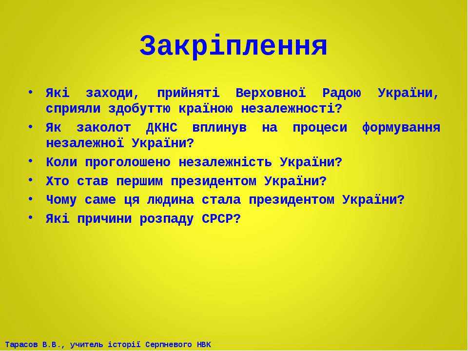 Закріплення Які заходи, прийняті Верховної Радою України, сприяли здобуттю кр...