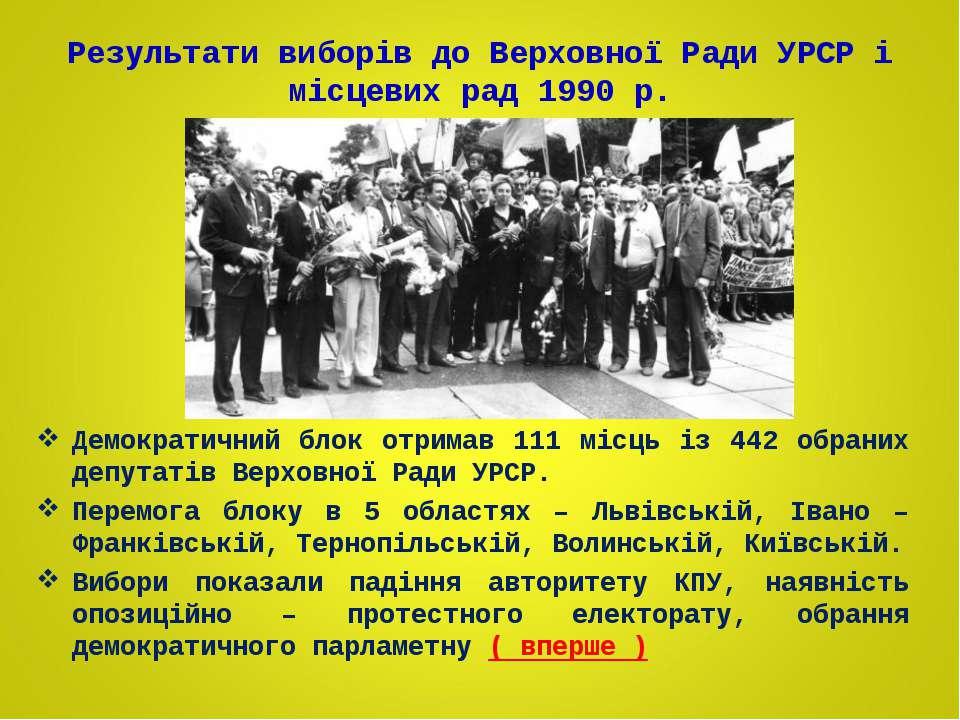 Результати виборів до Верховної Ради УРСР і місцевих рад 1990 р. Демократични...
