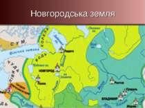 Новгородська земля