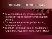 Господарство Новгорода Землеробство ( але ступінь розвитку невисокий через не...