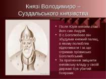 Князі Володимиро – Суздальського князівства Після Юрія князем став його син А...