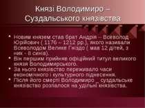 Князі Володимиро – Суздальського князівства Новим князем став брат Андрія – В...