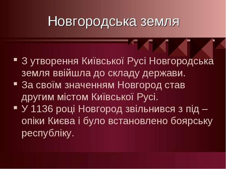 Новгородська земля З утворення Київської Русі Новгородська земля ввійшла до с...