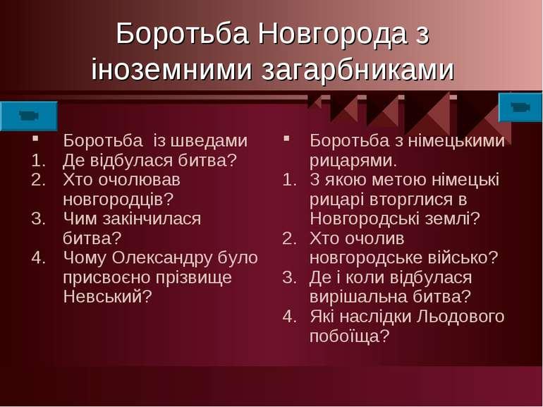Боротьба Новгорода з іноземними загарбниками Боротьба із шведами Де відбулася...