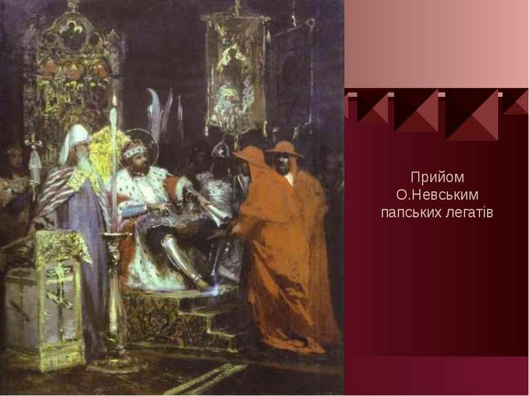 Прийом О.Невським папських легатів