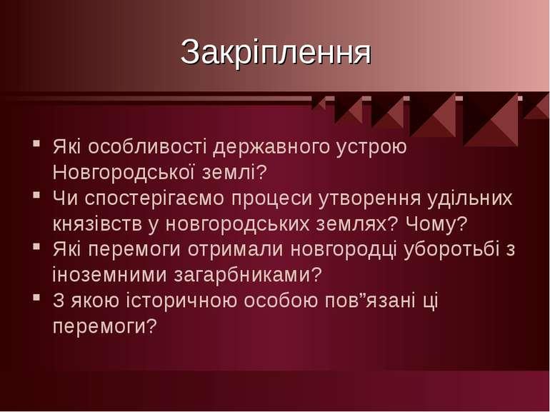 Закріплення Які особливості державного устрою Новгородської землі? Чи спостер...