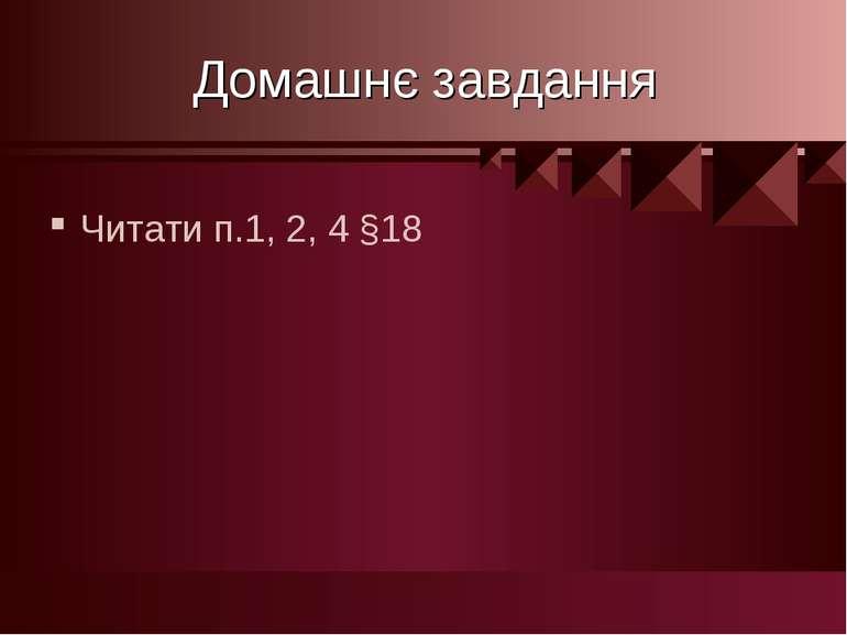 Домашнє завдання Читати п.1, 2, 4 §18