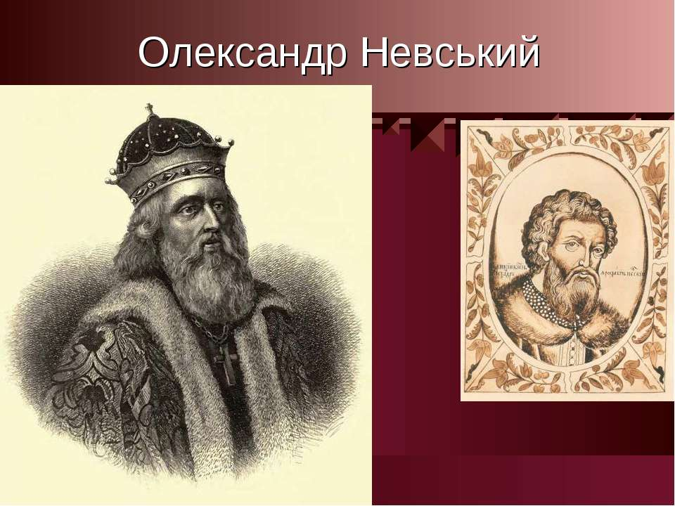 Олександр Невський