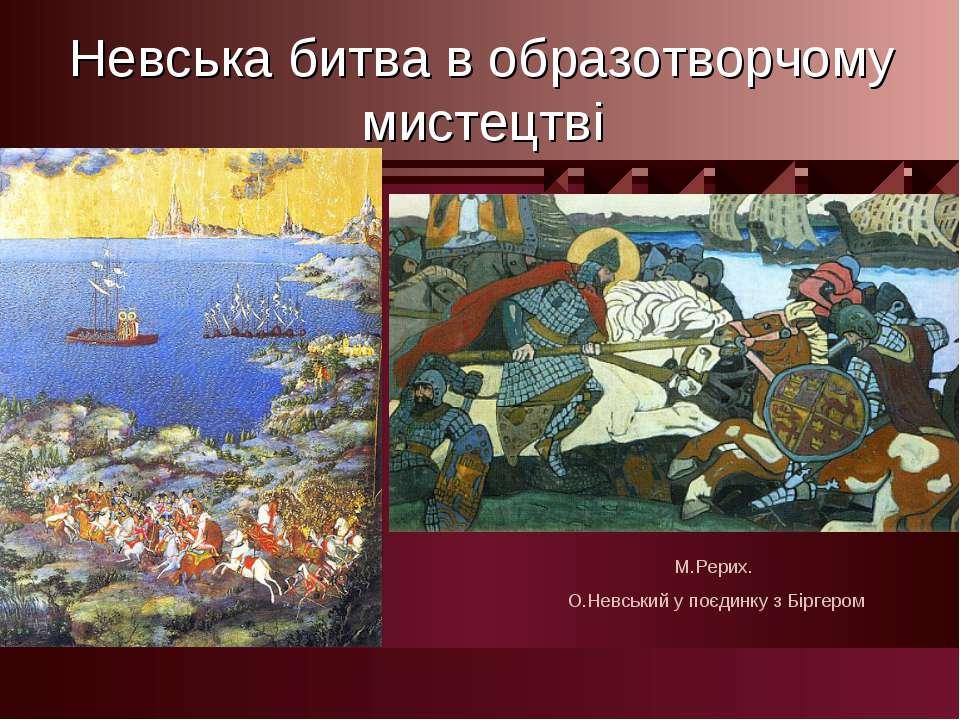 Невська битва в образотворчому мистецтві М.Рерих. О.Невський у поєдинку з Бір...