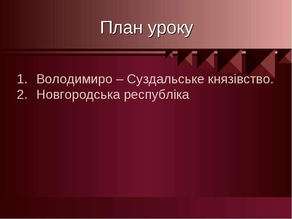 План уроку Володимиро – Суздальське князівство. Новгородська республіка