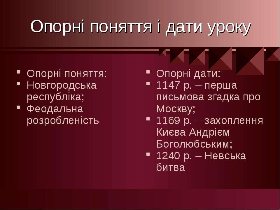Опорні поняття і дати уроку Опорні поняття: Новгородська республіка; Феодальн...