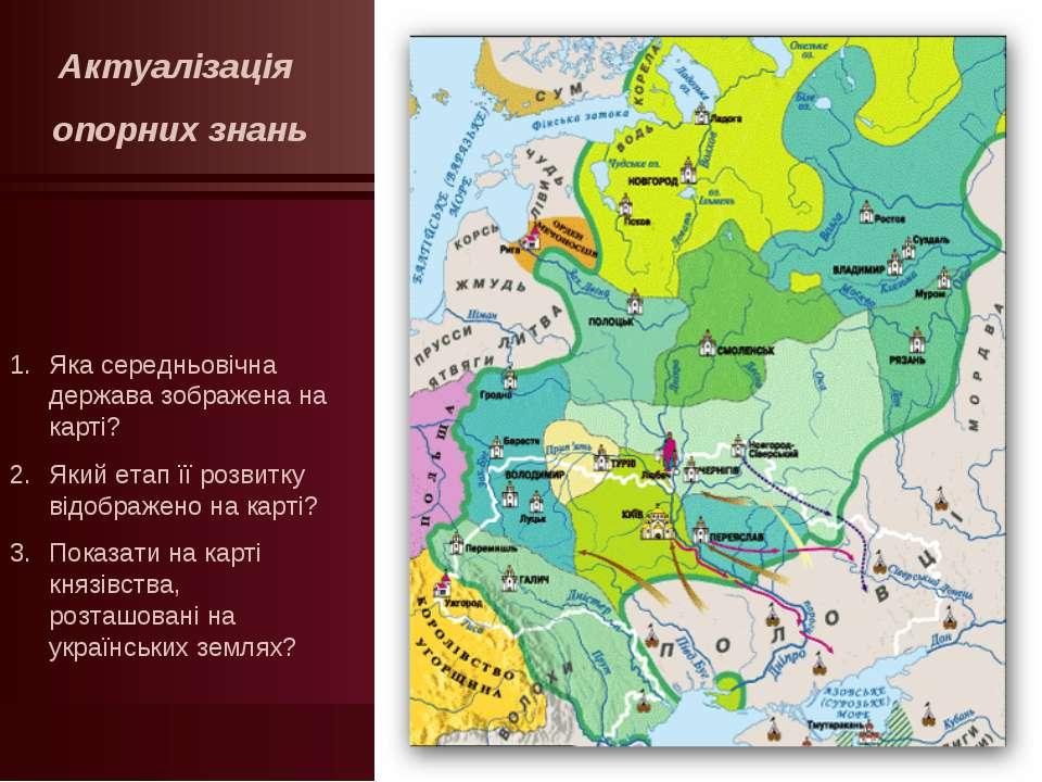 Яка середньовічна держава зображена на карті? Який етап її розвитку відображе...