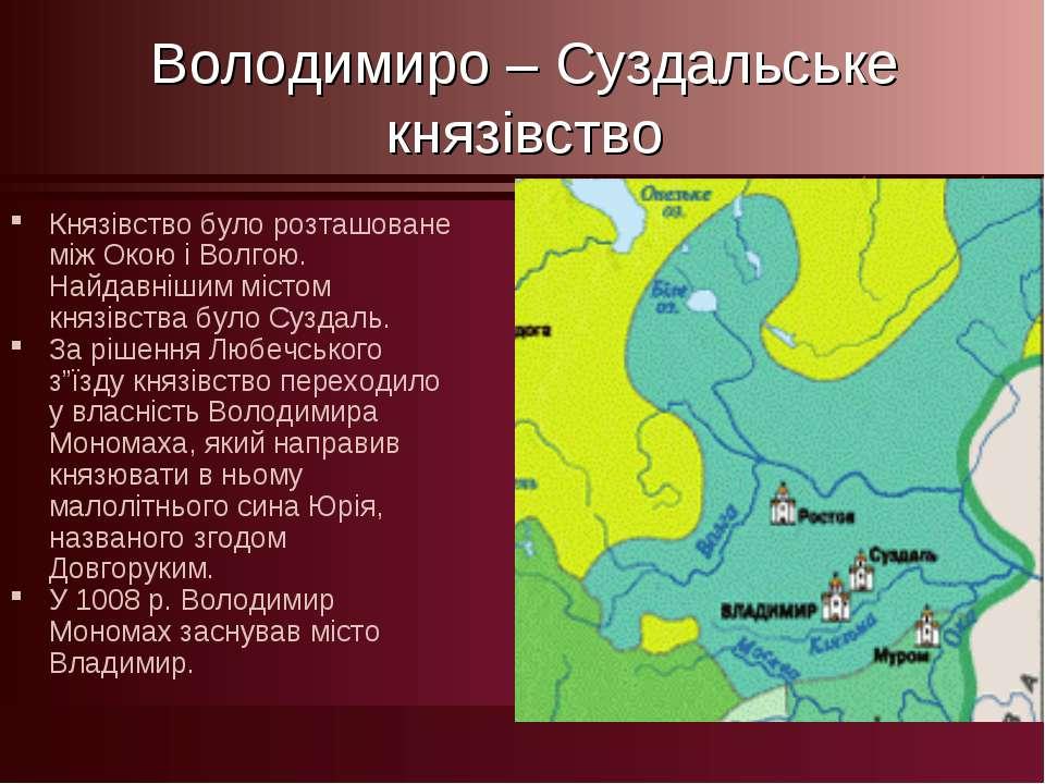 Володимиро – Суздальське князівство Князівство було розташоване між Окою і Во...
