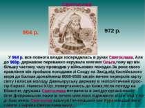 Святослав 964 р. 972 р. У 964 р. вся повнота влади зосередилась в руках Свято...